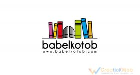 babelkotob1_21092016